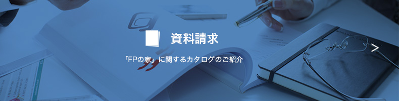資料請求「FPの家」に関するカタログのご紹介