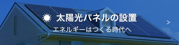太陽光パネルの設置エネルギーはつくる時代へ